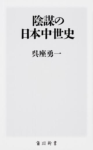 (「陰謀の日本中世史」