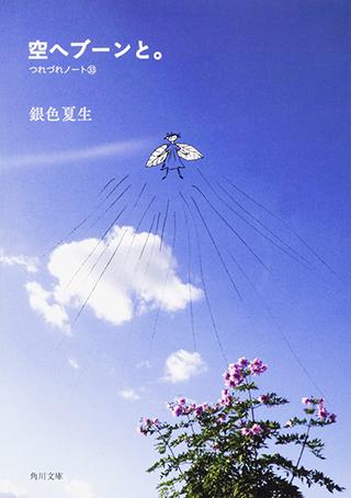 (空へブーンと。 つれづれノート33