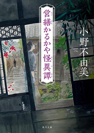 (営繕かるかや怪異譚