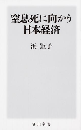 (窒息死に向かう日本経済