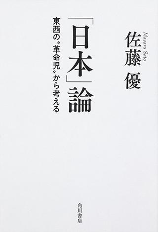 """(「日本」論 東西の""""革命児""""から考える"""