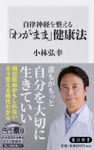 (自律神経を整える「わがまま」健康法