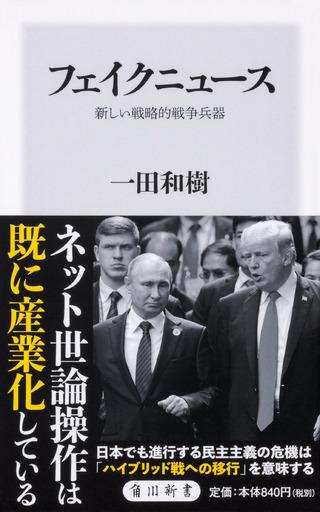 (フェイクニュース 新しい戦略的戦争兵器