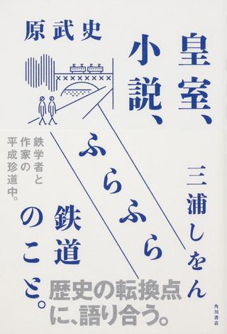 (皇室、小説、ふらふら鉄道のこと。