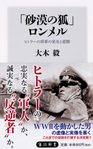 (「砂漠の狐」ロンメル ヒトラーの将軍の栄光と悲惨