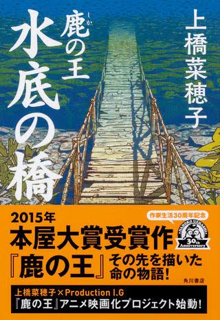 (鹿の王 水底の橋