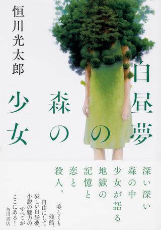 (白昼夢の森の少女