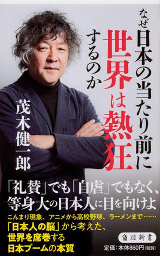 (なぜ日本の当たり前に世界は熱狂するのか