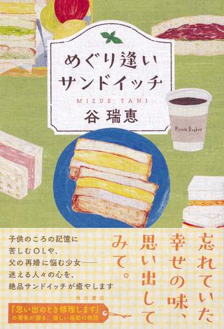 (めぐり逢いサンドイッチ