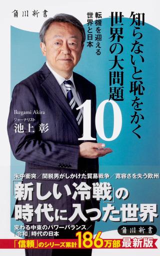 (知らないと恥をかく世界の大問題10 転機を迎える世界と日本
