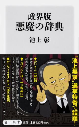 (政界版 悪魔の辞典