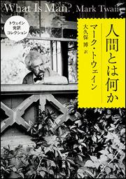 『トウェイン完訳コレクション 人間とは何か』人類に対する果てしない絶望の中、何故小説を書き続けたのか