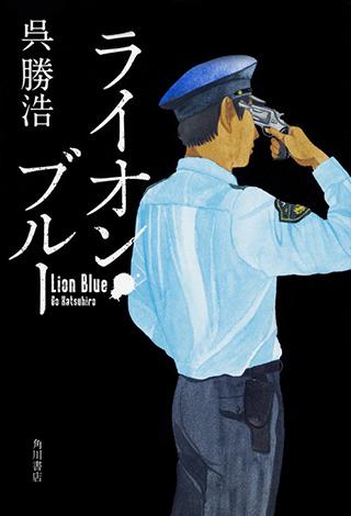『ライオン・ブルー』警官は何に耐え、誰を守るのか ノワールの香り漂う警察ミステリ