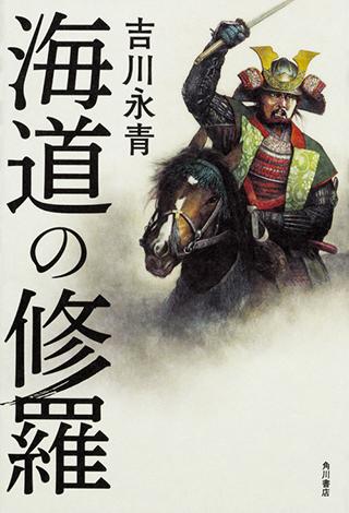 非情で怜悧な今川義元を描く異色の歴史小説『海道の修羅』