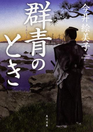 『群青のとき』日本を属国にはしない。幕末を戦い抜いた早世の政治家・阿部正弘の熱く静かな戦い。