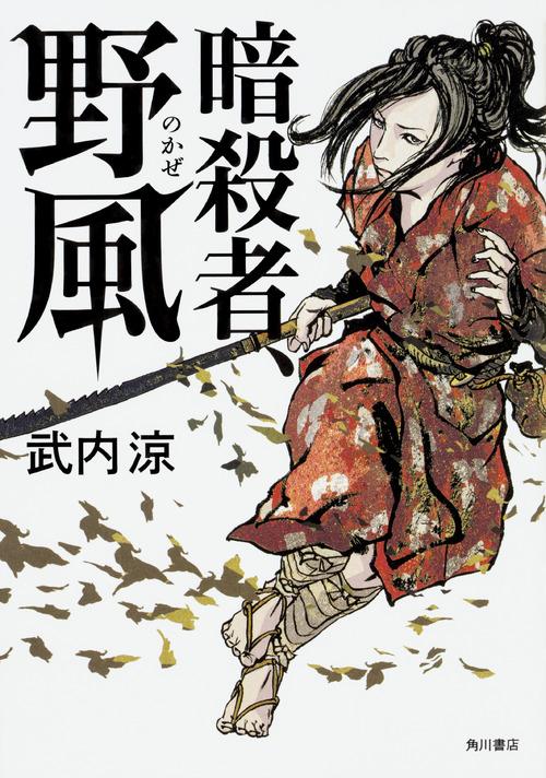 (『暗殺者、野風』)