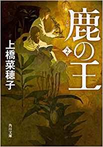 「深い闇のかなたに小さな、けれども確かな灯火がある」医療小説の旗手が読み解く、生と死の豊穣なドラマ!