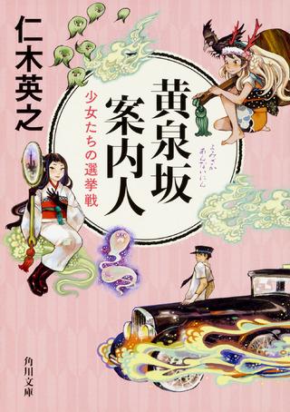 『最近の赤さん』のとよ田みのるが描く、おかしくてやがてホロリの黄泉坂解説マンガ!