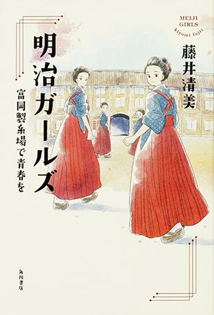 赤煉瓦の製糸工場に息を 吹き込む女子校ノリの青春小説