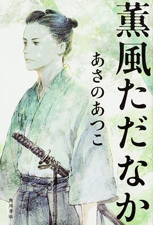 """江戸時代の身分社会の中で、少年が見つけた唯一の真理"""""""