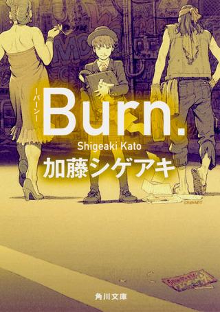 """加藤シゲアキ""""渋谷サーガ""""の集大成。<記憶の封印>が解かれたとき主人公に何が起こる!?"""