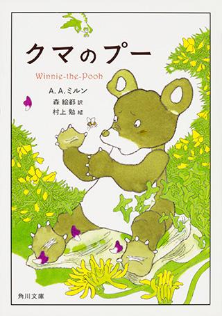 (『クマのプー』)