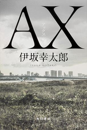 【7日連続!『AX』カドブンレビュー②】森隆志「突然、涙があふれて止まらなくなった」