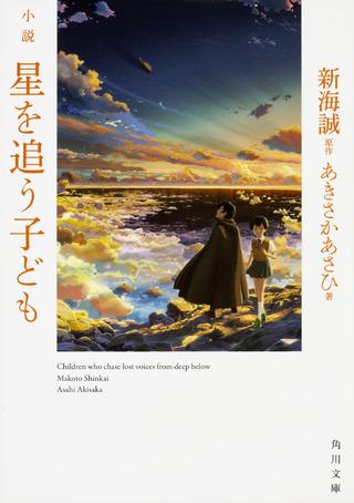 (『小説 星を追う子ども』)