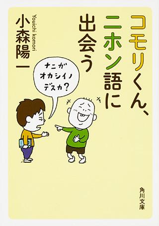"""""""帰国子女""""ならではの視点で書かれた、日本語との出会いと発見。"""