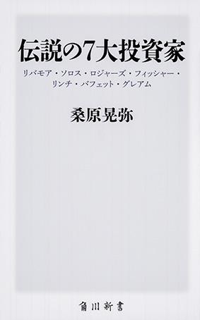 (『伝説の7大投資家 リバモア・ソロス・ロジャーズ・フィッシャー・リンチ・バフェット・グレアム』)