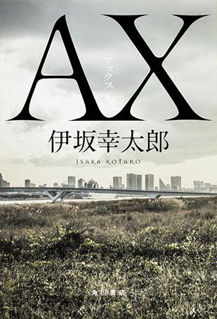 """【7日連続!『AX』カドブンレビュー⑥】伊奈利「優しい『殺し屋』小説だ」"""""""