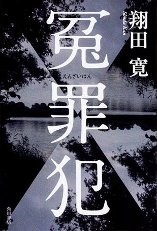 淡々としたリアリティの中に、現実世界の恐ろしさが垣間見える出色の警察小説『冤罪犯』