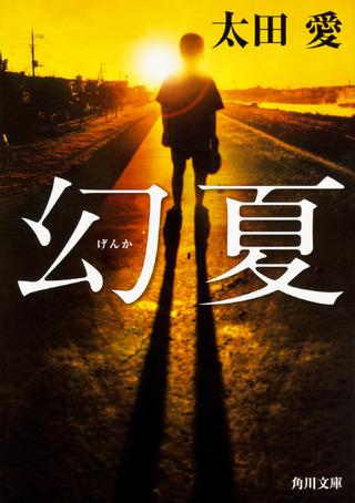 いま、そこにある司法の闇--<相棒>シリーズの脚本家が冤罪事件に挑む!『幻夏』