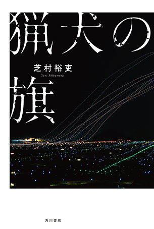 物語を貫く「外国人から見た日本」という視点。『猟犬の旗』