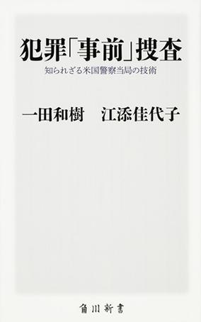 明日の日本を予言するアメリカ事前捜査最前線