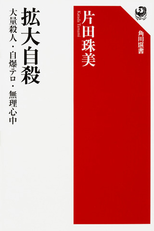 (『拡大自殺 大量殺人・自爆テロ・無理心中』)