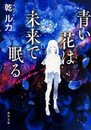 生きることを選び取るものにこそ、可能性は扉を開く。美しく哀切なファンタジー『青い花は未来で眠る』