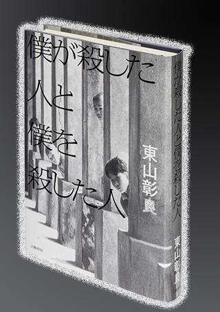 一九八四年の台北。少年たちの殺人計画が彼らの人生に与えた「傷」