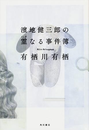 有栖川有栖の新しい探偵シリーズは、「心霊」を扱う本格ミステリ!『濱地健三郎の霊なる事件簿』