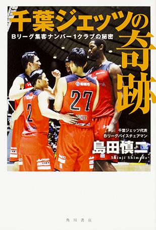 大赤字のプロバスケットボールチームを救ったのは「経営」の力!!『千葉ジェッツの奇跡』