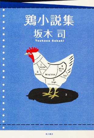 (『鶏小説集』)