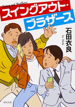 妙齢男子3人が「モテ」を志して自分磨き…その果てにあるものは?『スイングアウト・ブラザーズ』