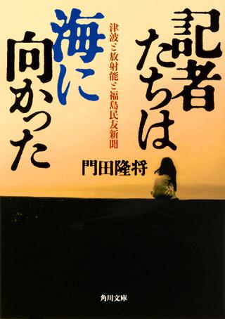『記者たちは海に向かった 津波と放射能と福島民友新聞』