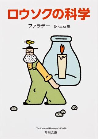 『ロウソクの科学』