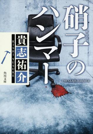 防犯探偵・榎本登場!人気ドラマ『鍵のかかった部屋』のシリーズはこの本から始まった!『硝子のハンマー』