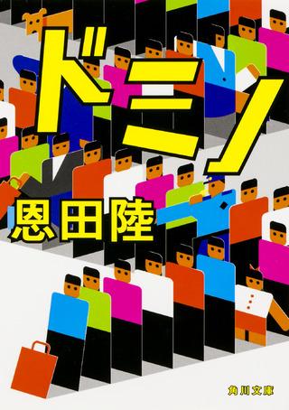 主要登場人物28名! 最大限に拡げた大風呂敷を名手・恩田陸はどう畳むか!?『ドミノ』