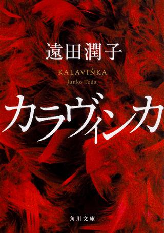 最初の驚愕が訪れたとき、あなたはもう著者の術中に--愛憎に彩られた極上ミステリ『カラヴィンカ』