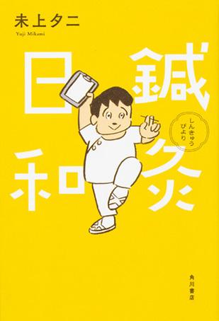 元気が出てくる家族小説のニューウェーブだ 『鍼灸日和』