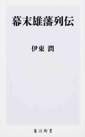 (『幕末雄藩列伝』)