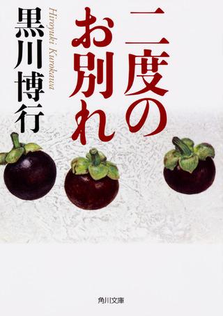あまりのリアリティに警察を動かしてしまった、直木賞作家の伝説的デビュー作『二度のお別れ』